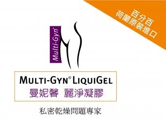 Multi-Gyn LiquiGel 曼妮馨 麗淨凝膠