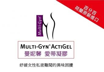 Multi-Gyn ActiGel 曼妮馨 愛蒂凝膠